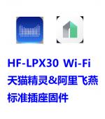 HF-LPX30_Alios