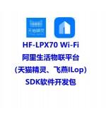 HF-LPX70_AliOS-TM_FY_SDK