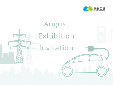 IOTWORKSHOP August 2017 Shanghai Electric Vehicle Fair and Beijing Electric Power Automation Exhibition Invitation